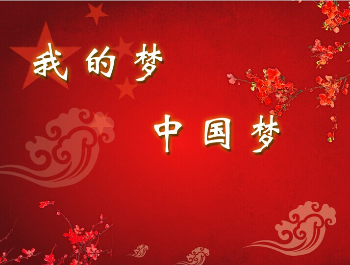 企业中国梦我的梦征文图片