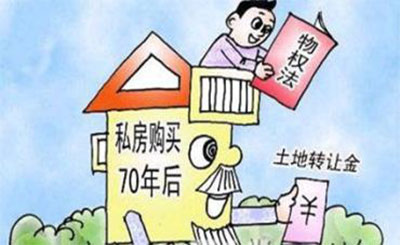 买房子产权到期怎么办?买房子产权是什么意思?