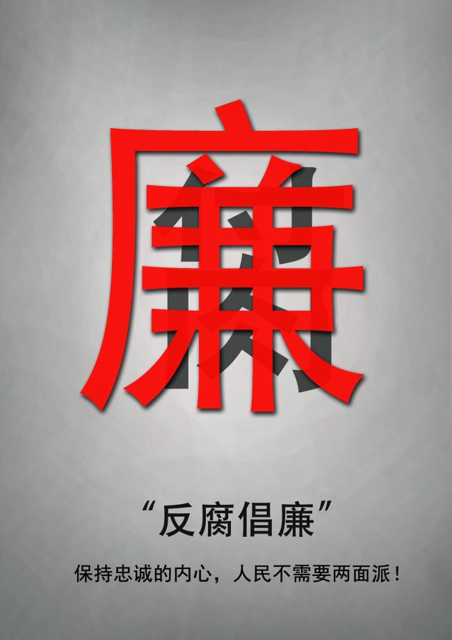 【防腐倡廉心得体会】