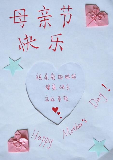 母亲节贺卡制作创意素材教程