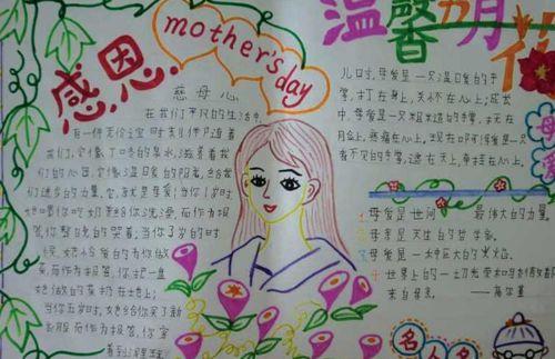 2016小学生母亲节手抄报图片