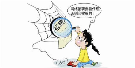 2016大学生求职防骗技巧