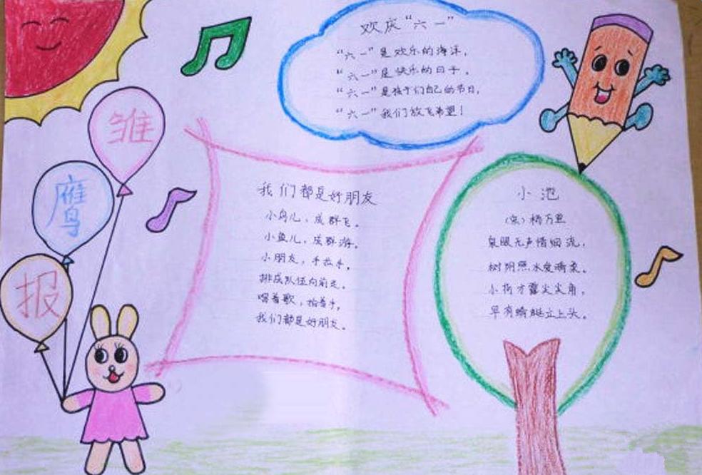 2016六一儿童节手抄报图片