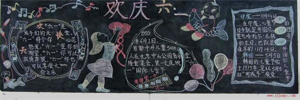 六一儿童节黑板报设计花边