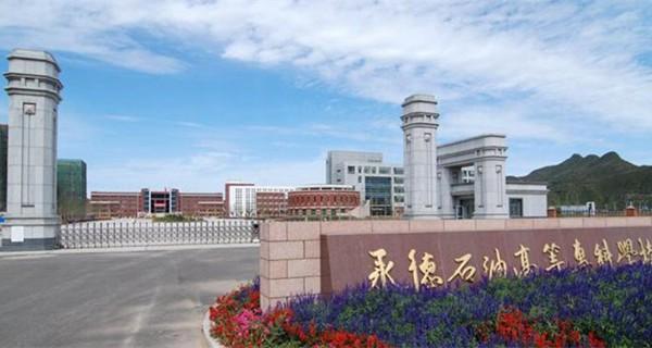 2秦皇岛职业技术学院