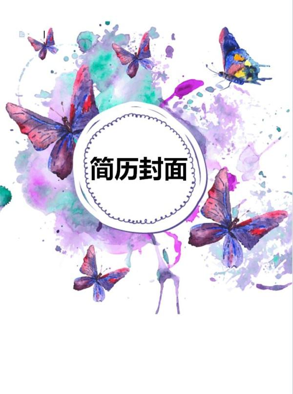 2016求职简历封面图片