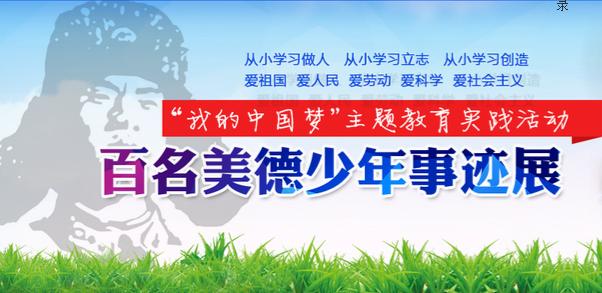 学习美德少年争做美德少年中国文明网