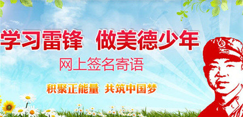 2016中国文明网美德少年留言寄语大全