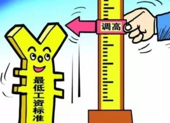 青岛最低工资标准2016