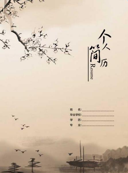 2016优雅简历封面图片图片