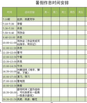 2016暑假作息时间表