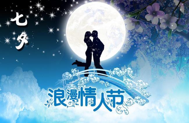 七月七日是情人节吗