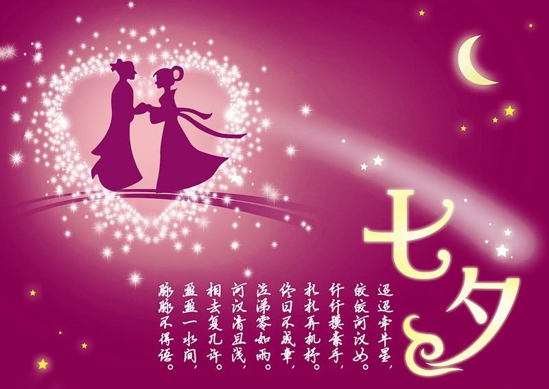 七月七日情人节祝贺词