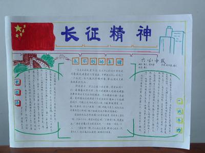 学长征精神做红色传人手抄报花边简单又漂亮