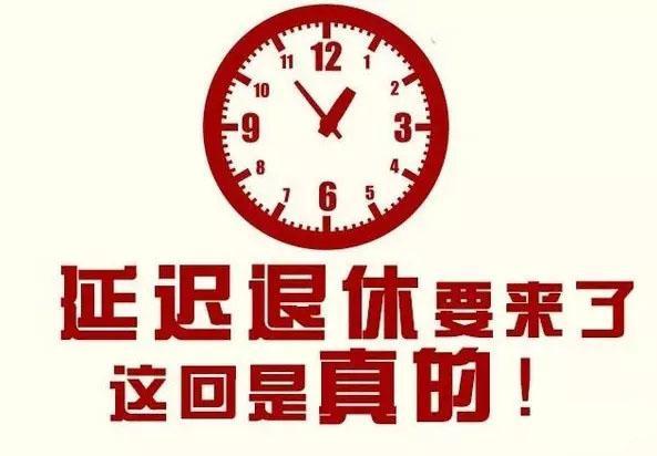 延迟退休方案实施时间表