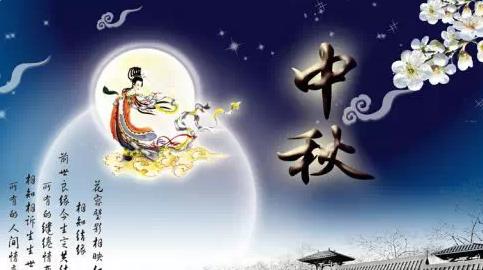描写中秋节