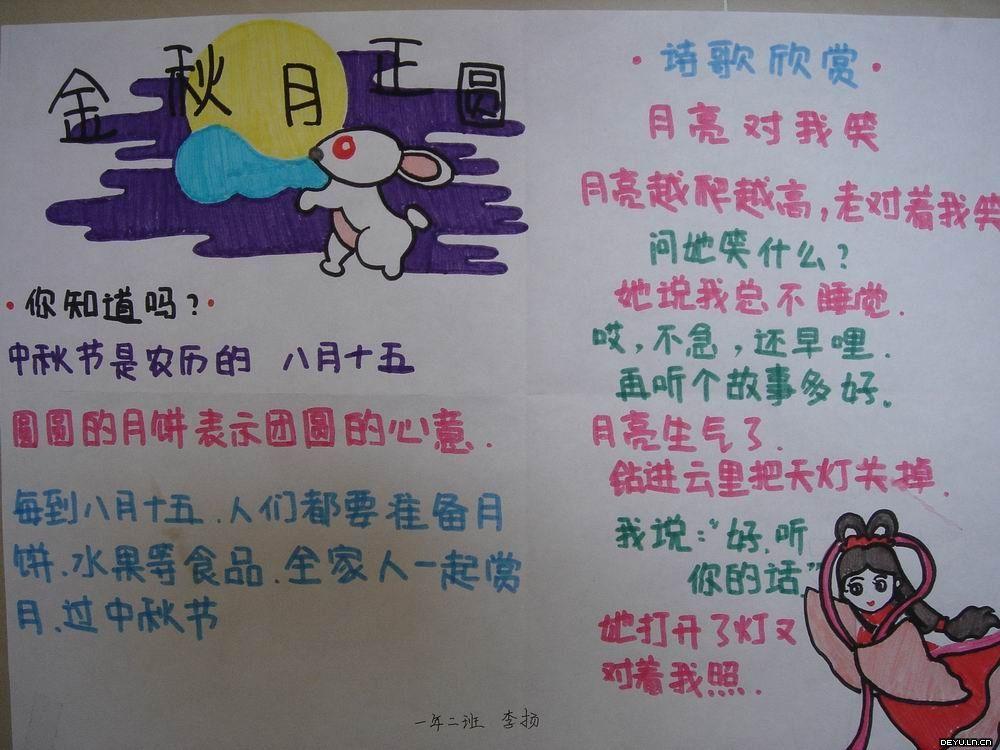 三年级中秋节手抄报