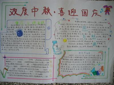 幼儿园中秋节手抄报版面设计图大全展示图片