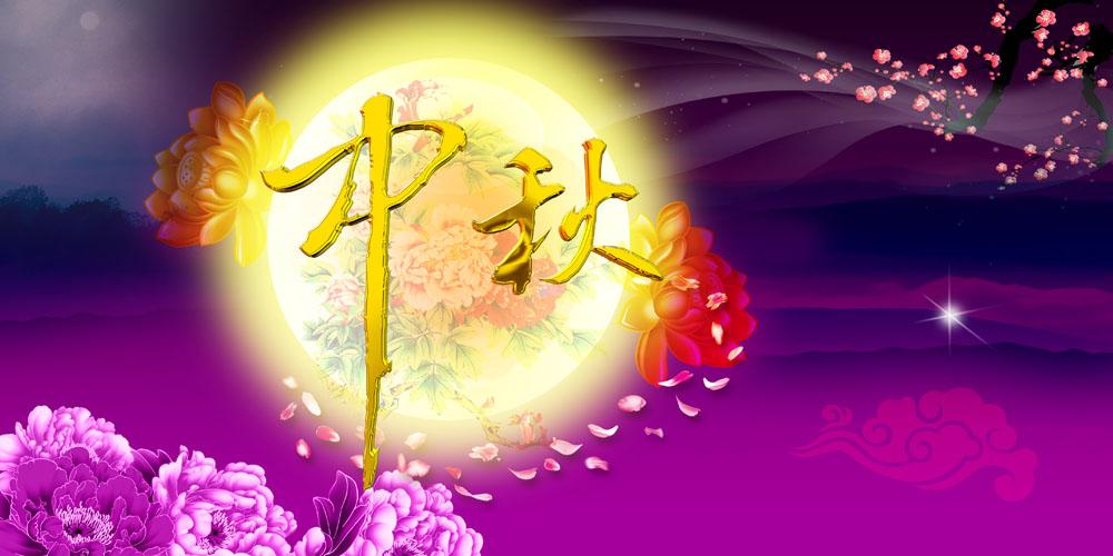 中秋节pop手绘海报图片-中秋节海报图片