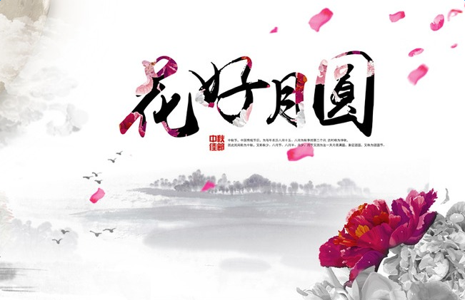 中秋节海报手绘图片