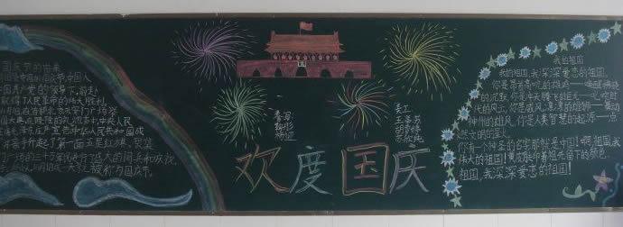 中秋节国庆节黑板报资料