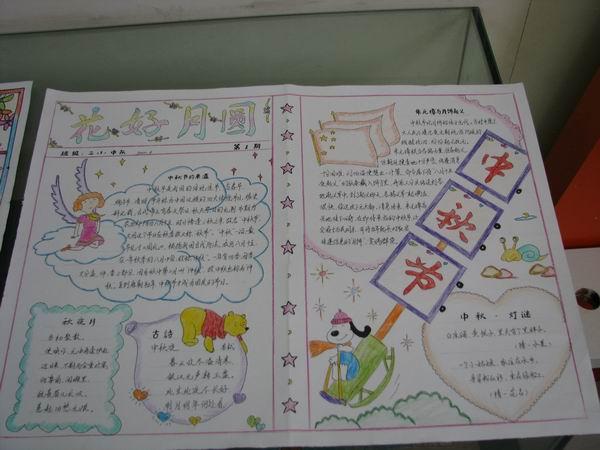 中秋节的手抄报图片大全集
