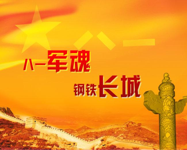 2016建军节祝福语短信