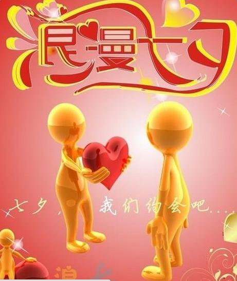七夕情人节浪漫祝福短信图片