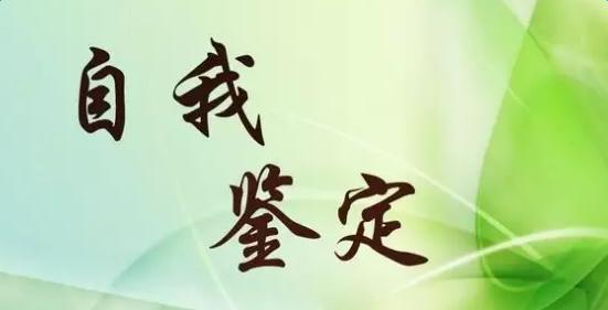 函授毕业生自我鉴定_