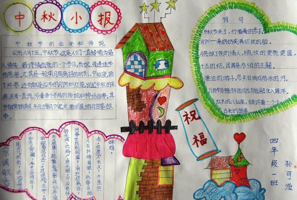 中秋节手抄报内容答:每年农历八月十五是中秋节,又称八月节,2016年的