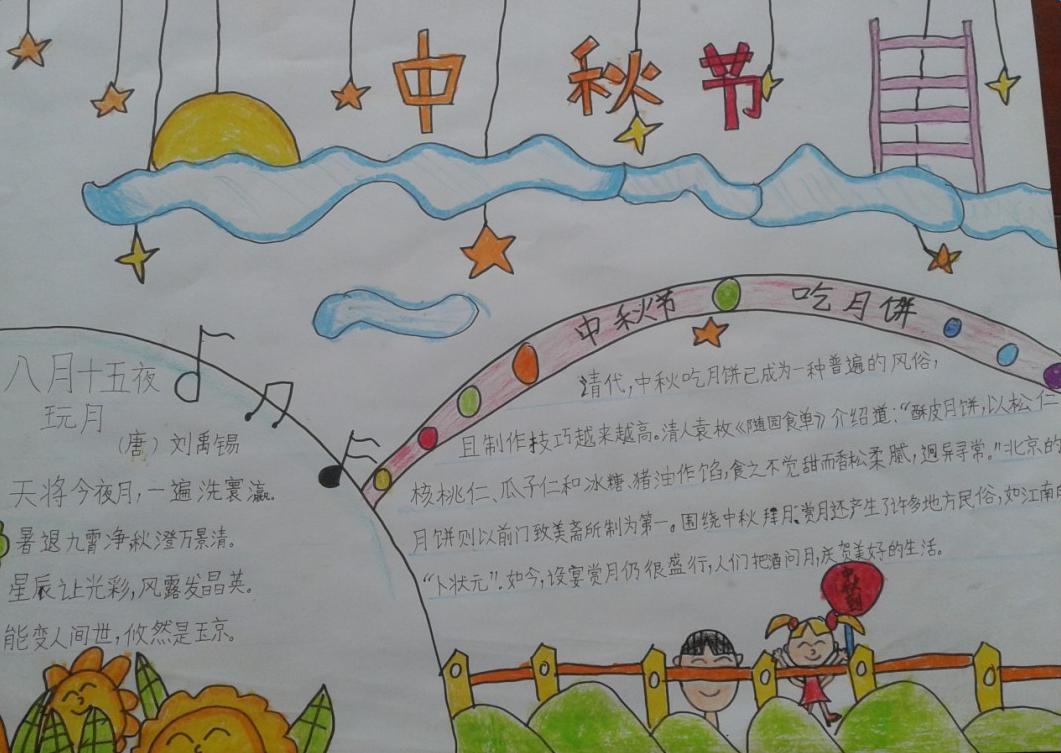三年级中秋节手抄报精选