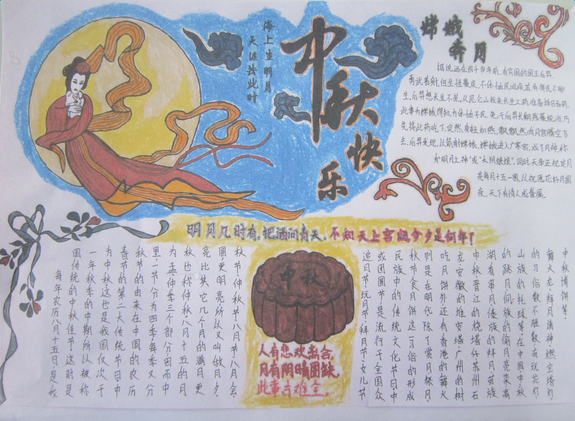 中秋节手抄报图片大全四年级精选