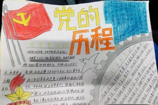 016最新纪念长征胜利80周年手抄报