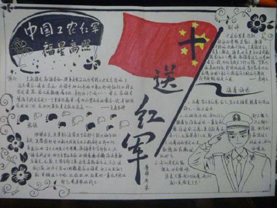 016迎接纪念长征胜利80周年手抄报