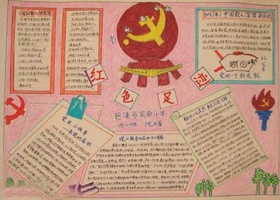 """2016纪念长征胜利80周年手抄报模板设计图片   红军长征胜利的历史意义   1935年,中央红军到达陕北,与陕北红军胜利会师,宣告了红军长征的胜利。从此,中国革命开始了新的征程,有了新的面貌,正是以长征胜利作为起点,中国革命在中国共产党的领导下,星星之火终以燎原之势,最终取得革命的胜利。所以,红军长征的胜利在中国革命和中国历史上有着非凡的意义。江泽民同志在总结长征的意义时说过,""""长征,是中国共产党和红军英勇奋战的革命壮举,是中国历史和世界军事史上无与伦比的辉煌篇章。三十年代初,日本帝国主义加紧侵略"""