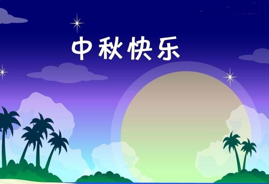 中秋节电信手写pop-2016年中秋