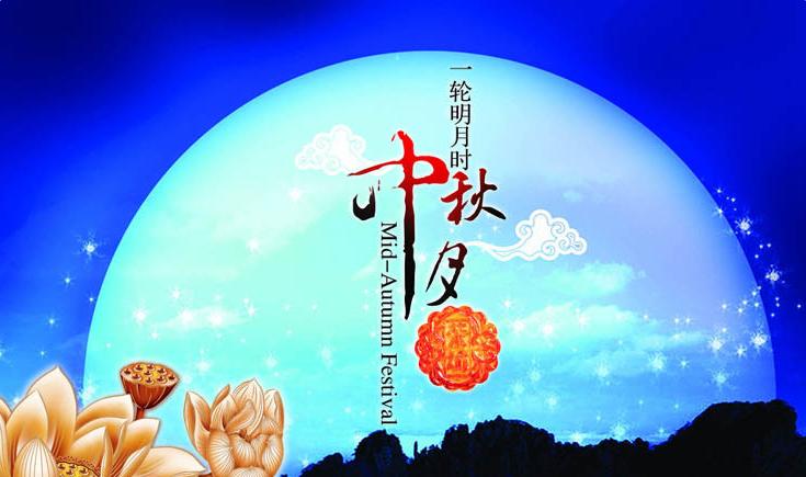 中秋节的祝福语图片大全