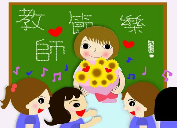 2016最新幼儿园教师节祝福语
