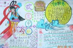 有关中秋节的英语手抄报图片