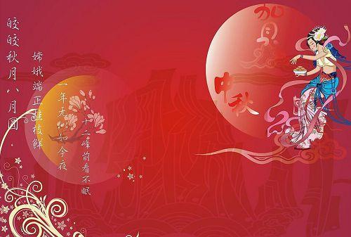 中国中秋节的来历和习俗