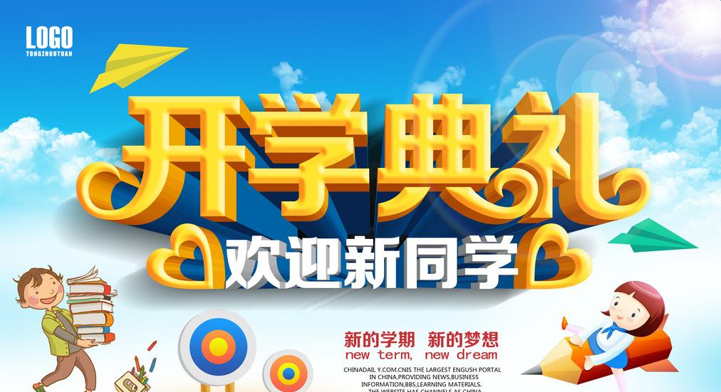关于小学生开学小学讲话稿典礼幼儿园泗阳县中心图片