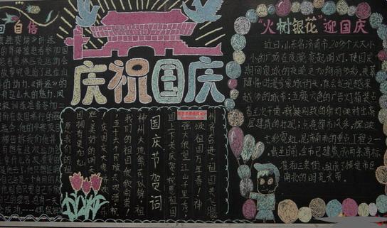 国庆节黑板报文字资料
