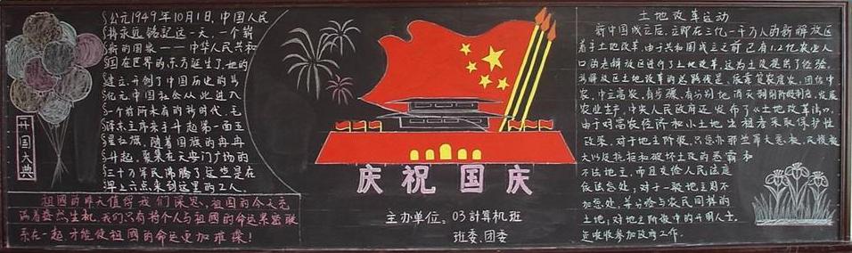 国庆节黑板报模板设计(20款黑板报设计模板)