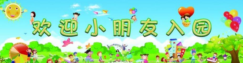 2017幼儿园新年开学标语