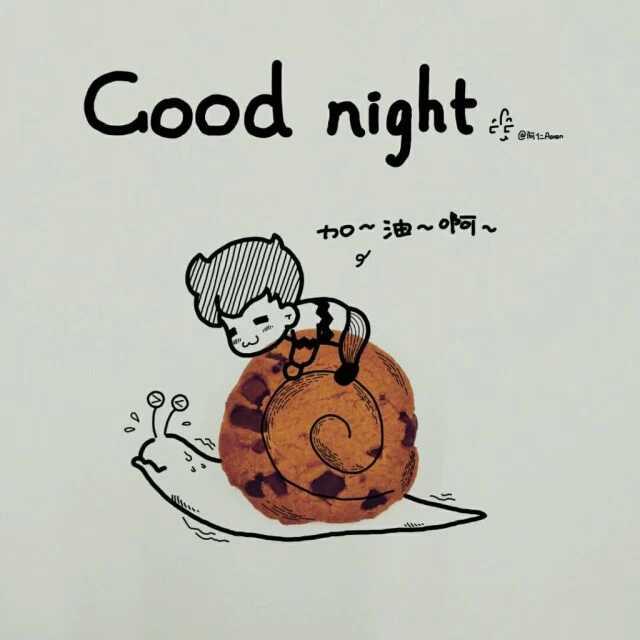 晚安心语正能量图片带字