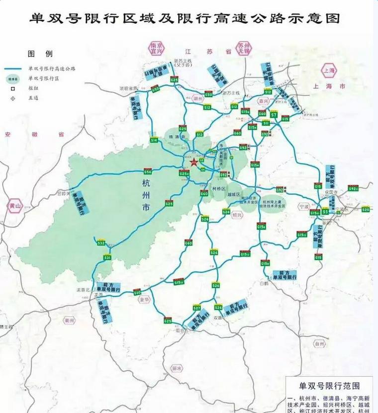 g20高速限行地图
