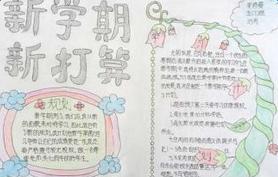 新学期新气象手抄报花边简笔画