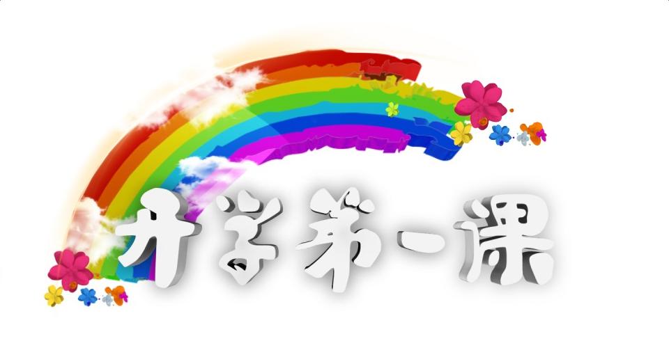 2016年开学第一课开播的时间:   中国经济网北京8月30日讯 (记者 佘颖) 9月1日是全国中小学开学的日子。今年是中国共产党建党95周年和红军长征胜利80周年,教育部和中央电视台联合制作了大型公益电视节目《开学第一课》,以先辈的旗帜为主题,围绕长征精神,讲述红军故事,深入开展理想信念教育。据了解,节目将于9月1日(星期四)20:00在中央电视台综合频道(CCTV-1)首播。   对所有家长来说,每年秋季的开学日,都具有不同寻常的意义。经过一个暑假的休息娱乐和调整,孩子们又要升一个年级啦。开学
