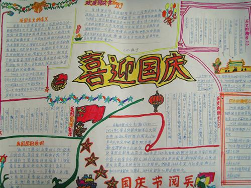 国庆节手抄报图片大全图片