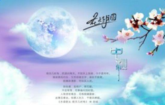 中秋节海报手绘